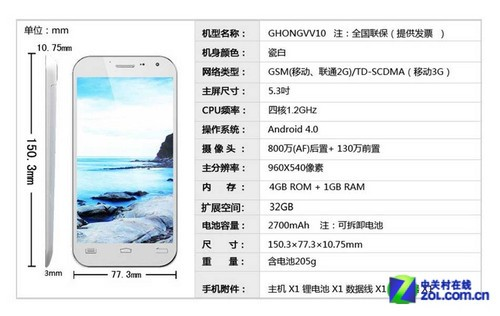5.3英寸4核卖1299 国虹海豚手机官网首发