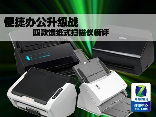 便捷办公升级战 四款馈纸式扫描仪横评