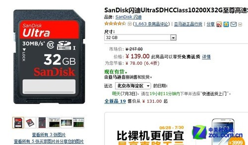 32GB仅139元 闪迪至尊高速卡亚马逊促销