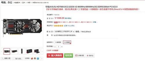 再到货!华硕HD7850游戏显卡京东售价1399元