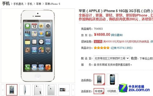 16G值900? 咋避免为iPhone5大容量买单