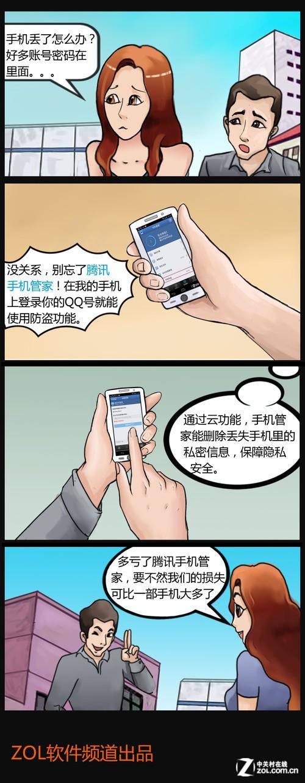 四格漫画:腾讯手机管家保你隐私安全