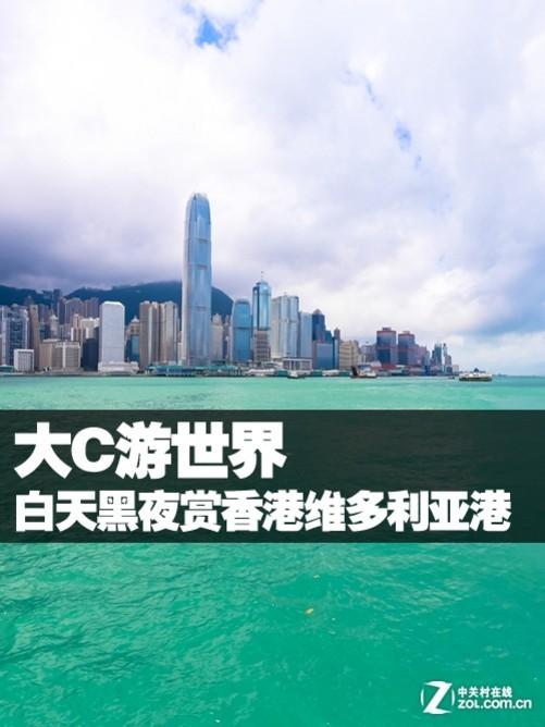 维多利亚港是位于香港特别行政区的香港岛和九龙半岛之间的海港,是