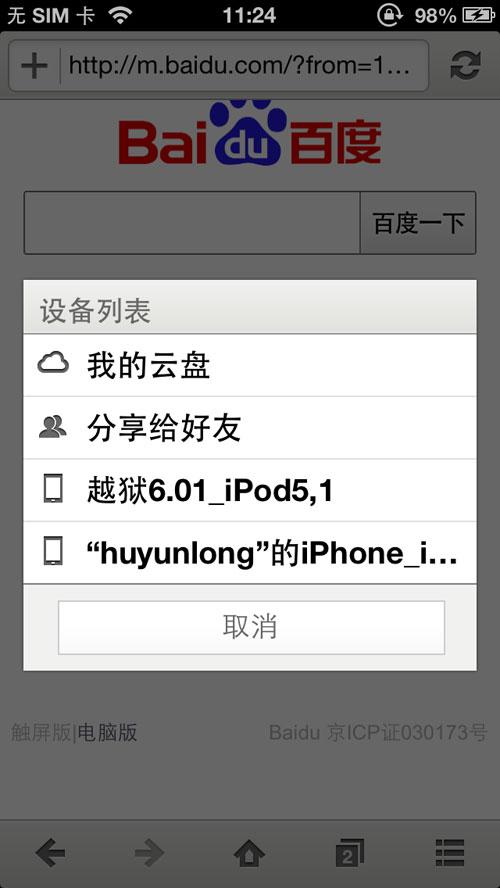 傲游云浏览器移动智能搜索栏 速度提升200%