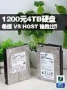 1200元4TB硬盘大战:希捷VS HGST谁胜出