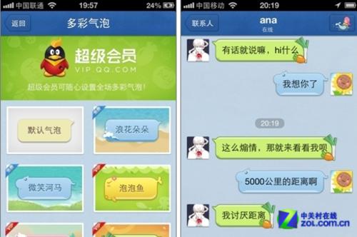 2(iphone)版支持聊天气泡-中关村在线