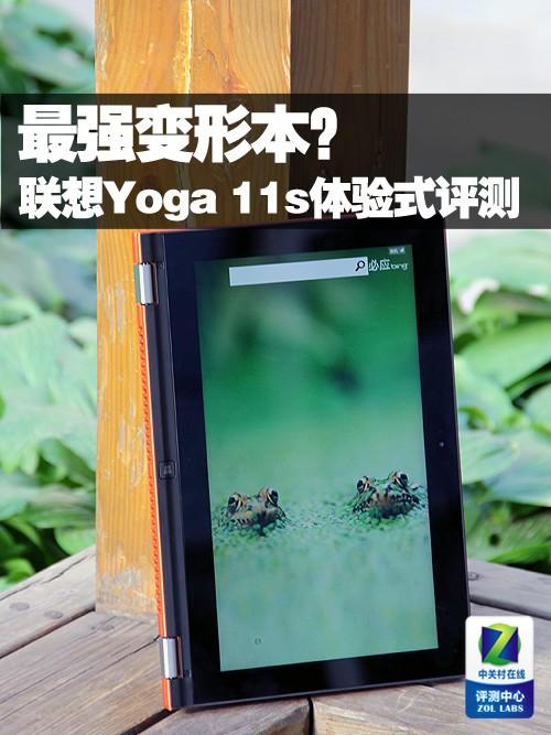 最强变形本?联想Yoga 11s体验式评测