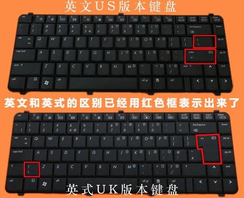 英式与美式键盘键位细节上的差别(图片来自gemwon.图片