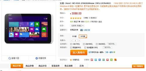 平板笔记本 64G版宏碁W3苏宁易购超低价