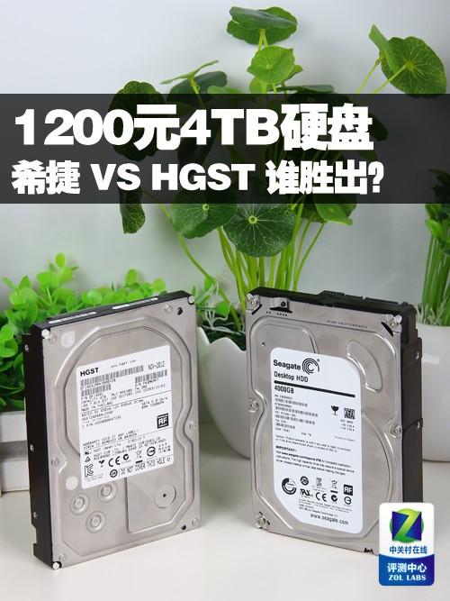 1200元4TB硬盘大战:希捷VS日立谁胜出