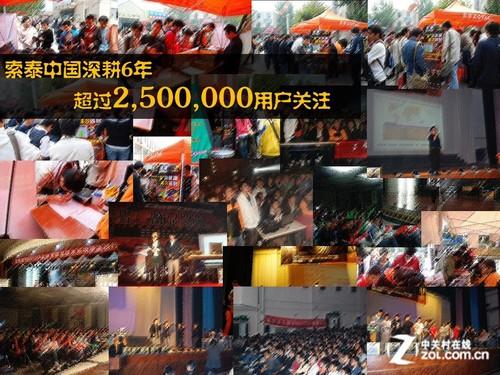 """爱我""""索""""选 索泰中国六周年庆典预告篇"""