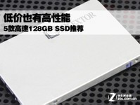 低价也有高性能 5款高速128GB SSD推荐
