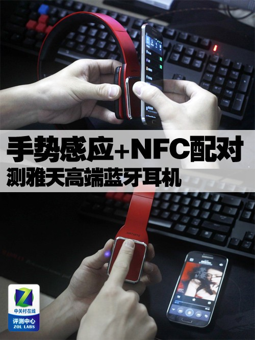 手势感应 nfc配对 测雅天高端蓝牙耳机