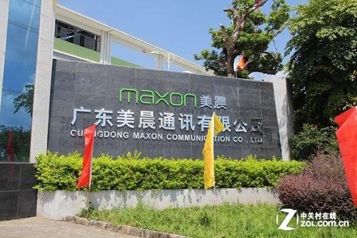 韩国大品牌之一 MAXON美晨手机落户河源
