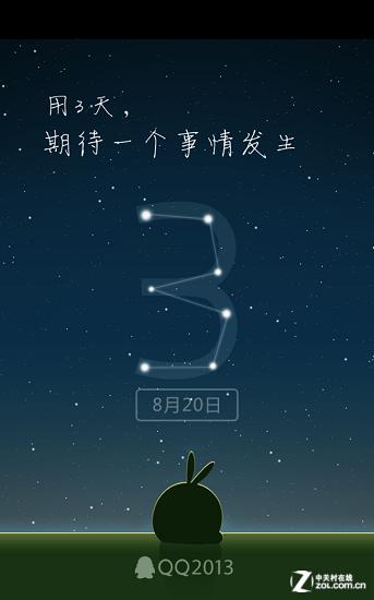 手机QQ将于20日首发新游戏《天天连萌》