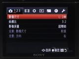 索尼RX1R界面图
