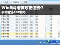 Win8网络被攻击怎办? 手动绑定ARP技巧