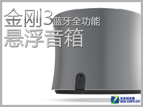 金刚3蓝牙全功能悬浮音箱京东首发500台