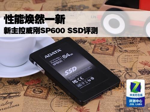 性能焕然一新 新主控威刚SP600 SSD评测