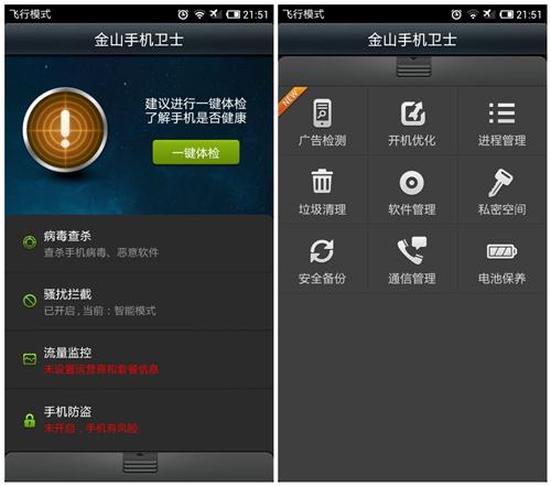 PP助手安卓版打造手机安全防护四部曲
