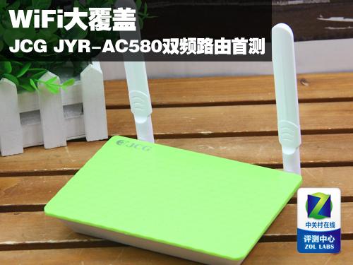 WiFi大覆盖 JCG JYR-AC580双频路由首测