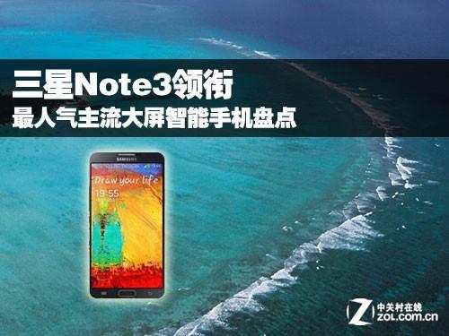 三星Note3领衔 最人气大屏智能手机盘点