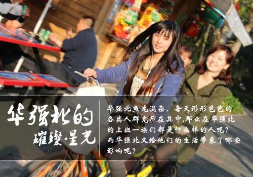 华强北的璀璨星光:19岁女孩的成长之路