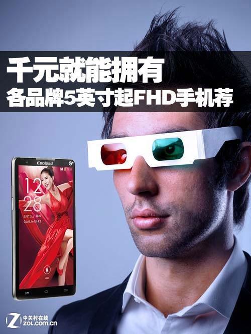 千元就能拥有 各品牌5英寸起FHD手机推荐