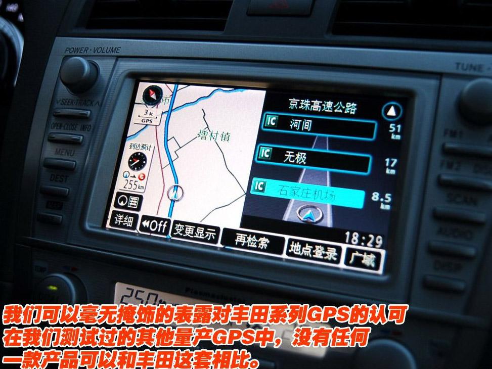 广汽丰田凯美瑞 240v (至尊导航版)