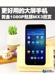 更好用的大屏手机 黄金1080P魅族MX3赏