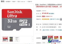 送读卡器 闪迪32GB手机内存卡京东促销