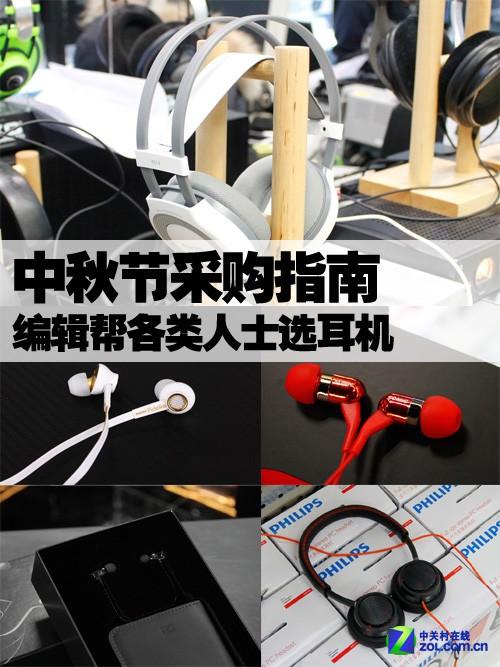 中秋节采购指南 编辑帮各类人士选耳机