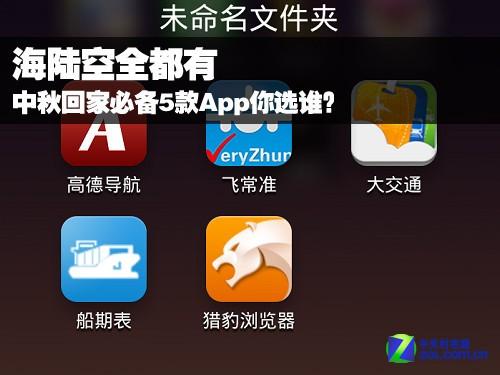 海陆空全都有 中秋回家必备5款App你选谁?