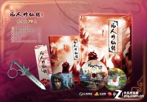 《凡人修仙传单机版》9月29日预售开启