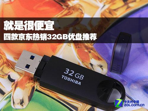 就是很便宜 四款京东热销32GB优盘推荐