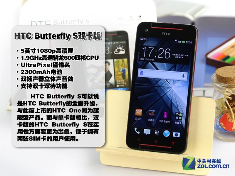 潮流精粹黑 butterfly s双卡版开箱 butterfly s 9060 双卡 联...