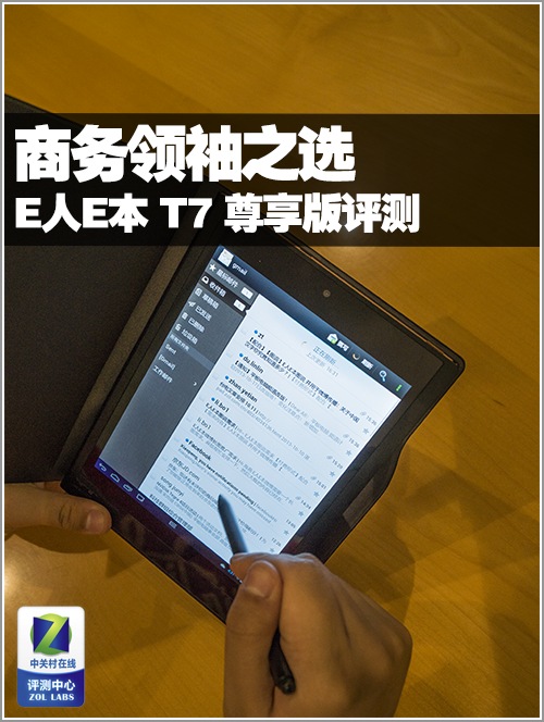 商务领袖之选 E人E本 T7 尊享版评测