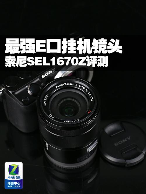 最强E口挂机镜头 索尼16-70 F4评测
