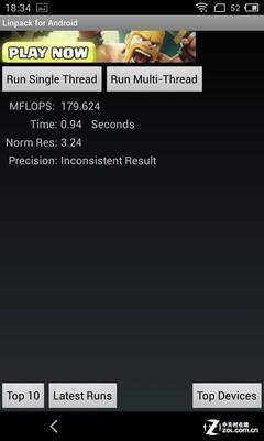 极致梦想完成型 魅族MX3正式版升级对比