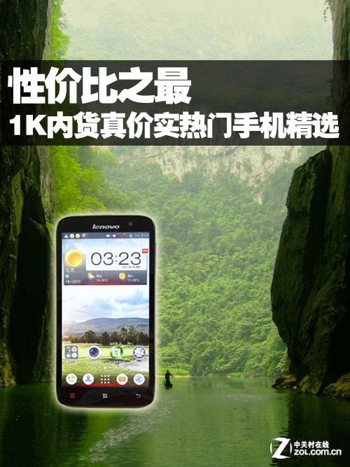 性价比之最 1K内货真价实热门手机精选