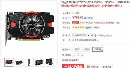 备战《笑傲江湖》华硕HD7770京东只卖799元