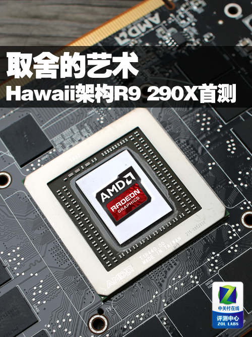 取舍的艺术 Hawaii架构R9-290X性能首测