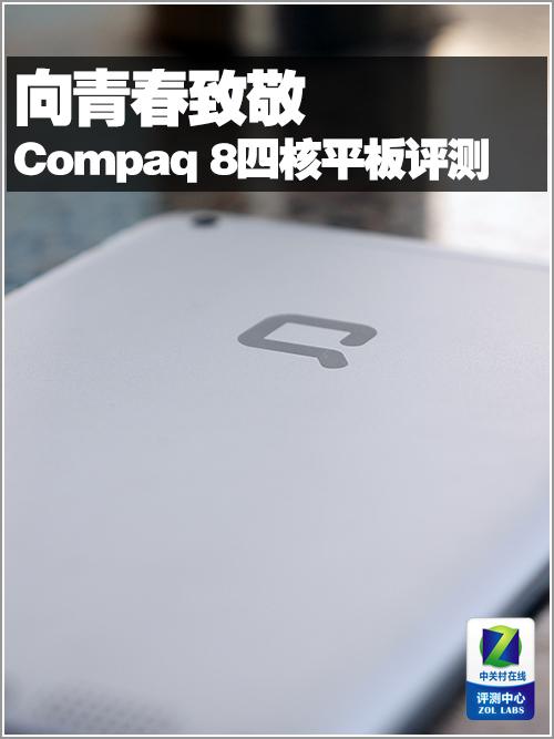 向青春致敬 Compaq 8四核平板评测体验