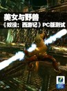 美女与野兽 《奴役:西游记》PC版测试