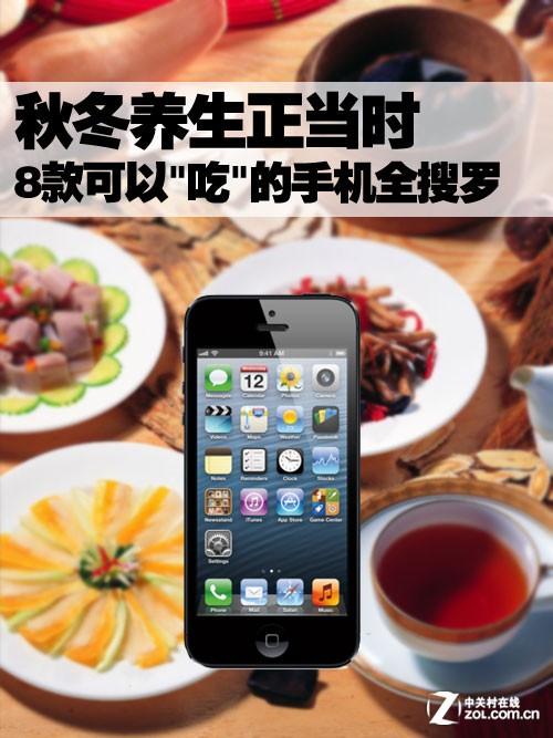 """秋冬养生正当时 8款可以""""吃""""的手机搜罗"""