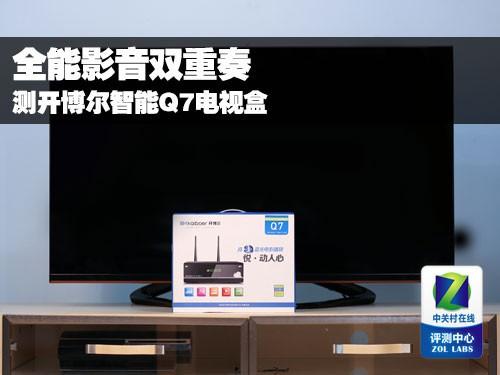 全能影音双重奏 测开博尔智能Q7电视盒