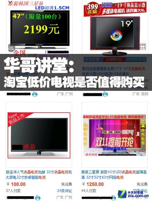 华哥讲堂:淘宝低价电视是否值得购买?(全文)