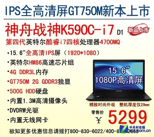 战神新品!IPS全高清K590C游戏本5299元