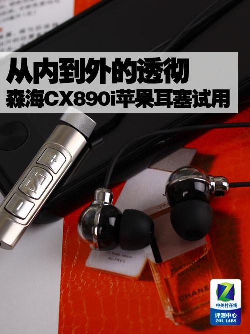 森海塞尔CX890i