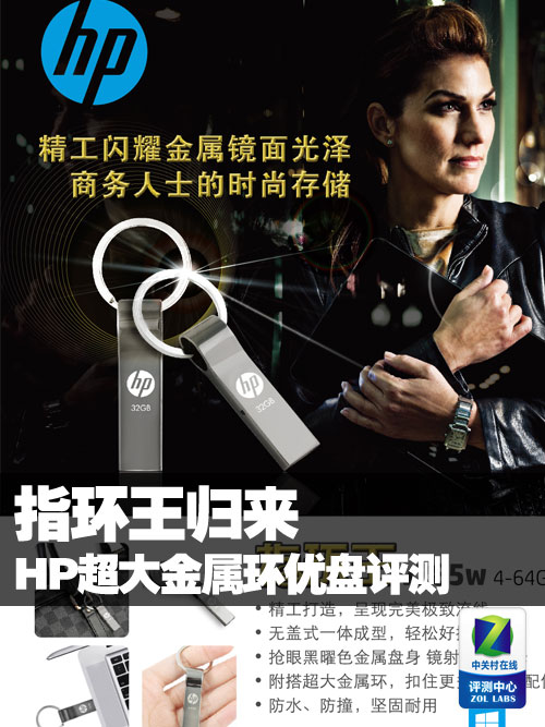 hp v285w优盘性能简测